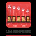 2111-2115水晶雷雕彩晶獎盃