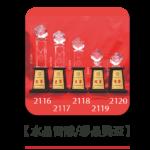 2116-2120水晶雷雕彩晶獎盃-