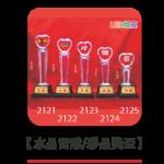 2121-2125水晶雷雕彩晶獎盃