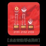2131-2133水晶雷雕彩晶獎盃