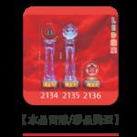 2134-2136水晶雷雕彩晶獎盃