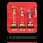 2140-2142水晶雷雕彩晶獎盃