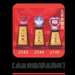 2143-2145水晶雷雕彩晶獎盃