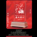 2202水晶雷雕獎座