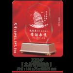 2204水晶雷雕獎座