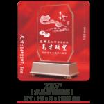 2207水晶雷雕獎座