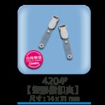 4204塑膠吊夾