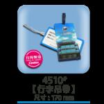4510行李吊帶-2