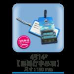 4514霧透行李吊環-0
