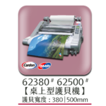 62380-62500-桌上型護貝機