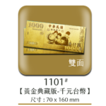1101黃金典藏版-千元台幣