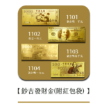 1101-1104鈔吉發財金(附紅包袋)