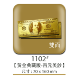 1102黃金典藏版-百元美鈔