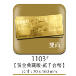 1103黃金典藏版-貳千台幣