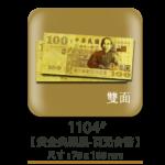 1104黃金典藏版-百元台幣