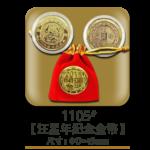 1105汪星年紀念金幣