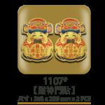 1107財神門貼
