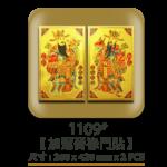 1109加冠晉祿門貼