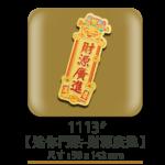 1113迷你門貼-財源廣進