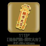 1113迷你門貼-開市大吉