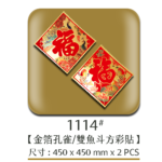 1114金箔孔雀-雙魚斗方彩貼
