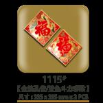 1115金箔孔雀-雙魚斗方彩貼