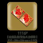 1116金箔孔雀-雙魚斗方彩貼