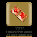 1117金箔孔雀-雙魚斗方彩貼