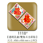 1118透明孔雀-雙魚斗方彩貼