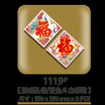 1119透明孔雀-雙魚斗方彩貼