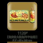 1129聚寶盆大龍炮(年年有餘)