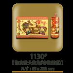 1130聚寶盆大龍炮(祥龍獻瑞)