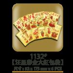 1132汪星彩金大紅包袋