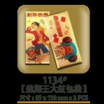 1134航海王大紅包袋