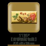 1135好彩頭紅包袋