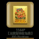 1144元寶財神紅包袋