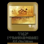 1162千元台幣汪星年紀念版