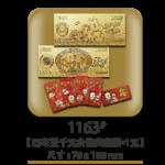 1163巴布豆千元台幣典藏版+1元