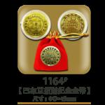 1164巴布豆招財紀念金幣