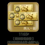 1165迎春賜福套幣