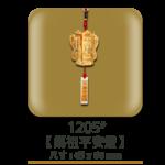 1205媽祖平安燈