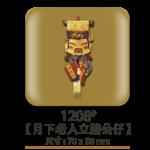 1208月下老人立體公仔