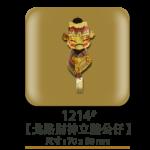 1214北路財神立體公仔
