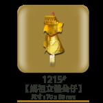 1215媽祖立體公仔