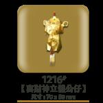 1216喜財神立體公仔
