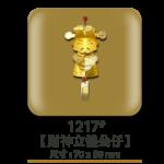 1217財神立體公仔