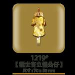 1219觀世音立體公仔