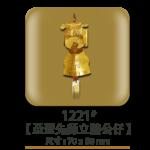 1221至聖先師立體公仔