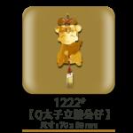 1222Q太子立體公仔