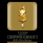 1223關聖帝君立體公仔